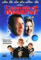 С какой ты планеты? (2000)