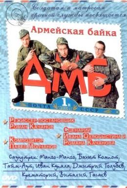 Постер фильма ДМБ (2000)