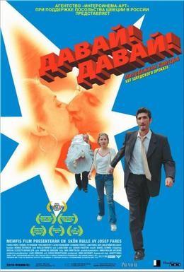 Постер фильма Давай! Давай! (2000)