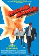 Давай! Давай! (2000)