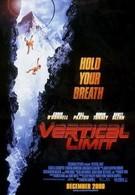 Вертикальный предел (2000)