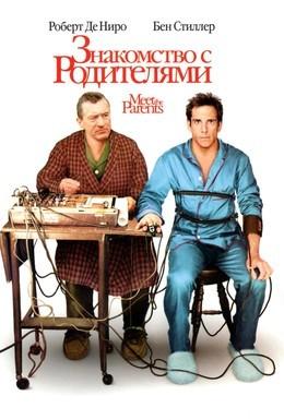Постер фильма Знакомство с родителями (2000)