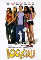 100 девчонок и одна в лифтe (2000)