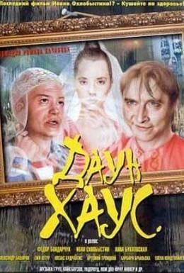 Постер фильма Даун Хаус (2001)