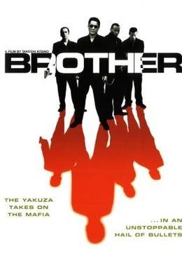 Постер фильма Брат якудзы (2000)