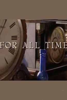 Постер фильма Всего лишь время (2000)