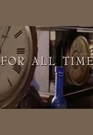 Всего лишь время (2000)