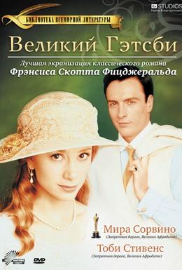 Постер фильма Великий Гэтсби (2000)