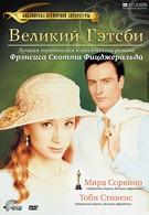Великий Гэтсби (2000)