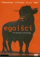 Эгоисты (2000)