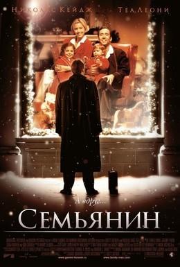 Постер фильма Семьянин (2000)