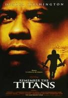 Вспоминая Титанов (2000)