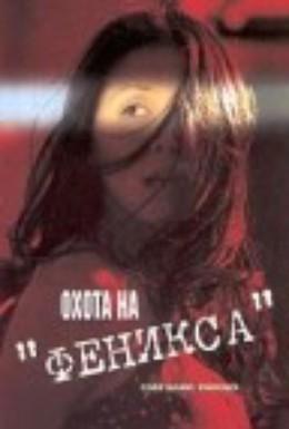 Постер фильма Охота на Феникса (2000)
