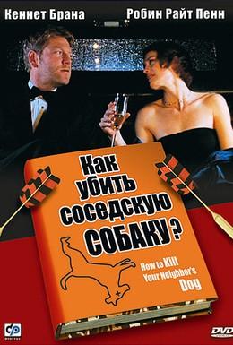 Постер фильма Как убить соседскую собаку? (2000)