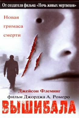 Постер фильма Вышибала (2000)