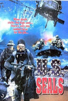 Постер фильма Отряд Морские котики (2000)