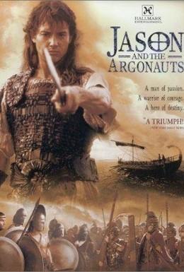 Постер фильма Язон и аргонавты (2000)