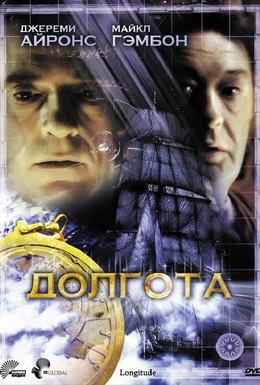 Постер фильма Долгота (2000)