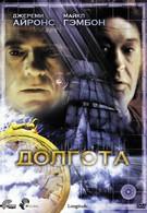 Долгота (2000)