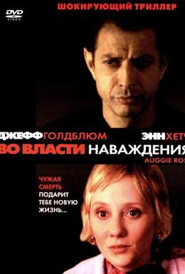 Постер фильма Во власти наваждения (2000)