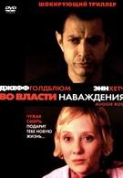 Во власти наваждения (2000)