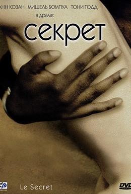 Постер фильма Секрет (2000)