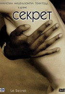 Секрет (2000)