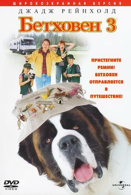 Постер фильма Бетховен 3 (2000)