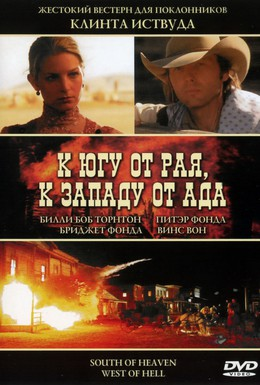 Постер фильма К югу от рая, к западу от ада (2000)
