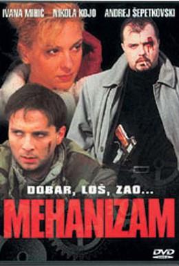 Постер фильма Механизм (2000)