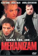Механизм (2000)