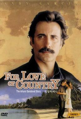 Постер фильма Во имя любви (2000)
