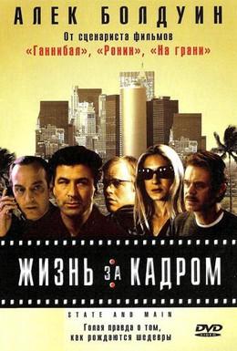 Постер фильма Жизнь за кадром (2000)