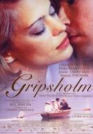 Грипсхольм (2000)