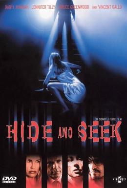 Постер фильма Второе зрение: Игра в прятки (2000)
