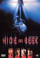 Второе зрение: Игра в прятки (2000)