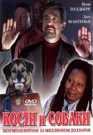 Кости и собаки (2000)