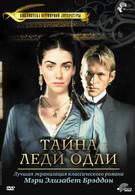 Тайна леди Одли (2000)