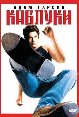 Постер фильма Каблуки (2000)