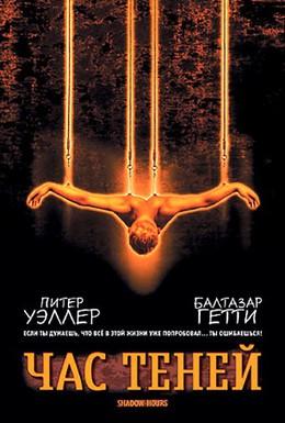 Постер фильма Час теней (2000)