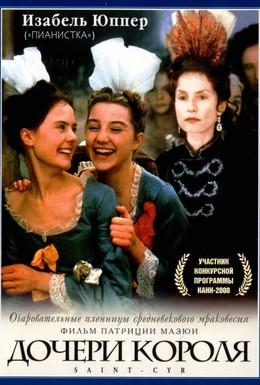 Постер фильма Дочери короля (2000)