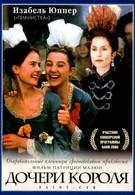 Дочери короля (2000)