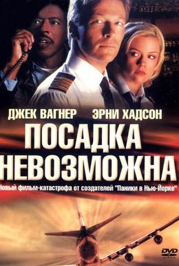 Постер фильма Посадка невозможна (2000)