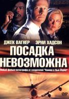Посадка невозможна (2000)