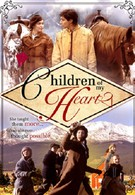 Дети моего сердца (2000)