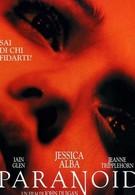 Паранойя (2000)