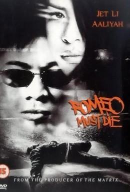 Постер фильма Ромео должен умереть (2000)