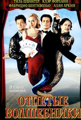 Постер фильма Отпетые волшебники (2000)