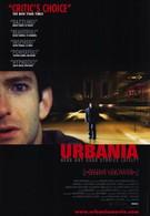Урбания (2000)