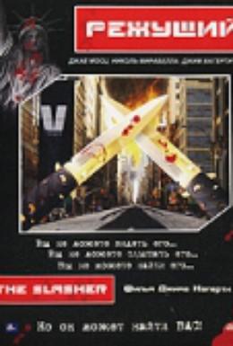 Постер фильма Режущий (2000)